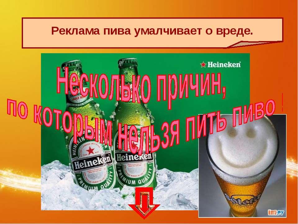 Реклама пива умалчивает о вреде.