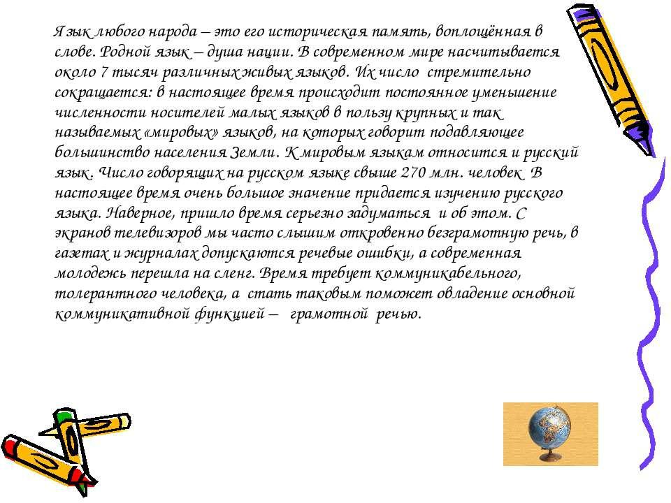 Язык любого народа – это его историческая память, воплощённая в слове. Родной...