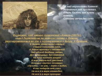 """""""И над вершинами Кавказа Изгнанник рая пролетал, Вдали Казбек, как грань алма..."""