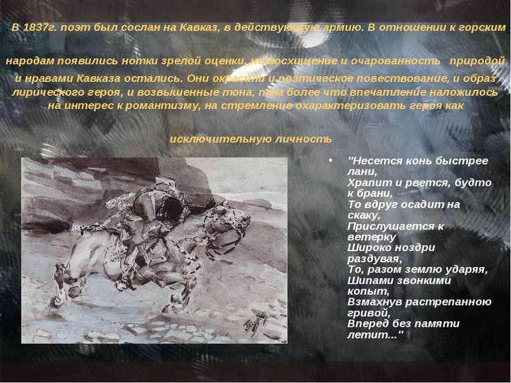 . В 1837г. поэт был сослан на Кавказ, в действующую армию. В отношении к горс...