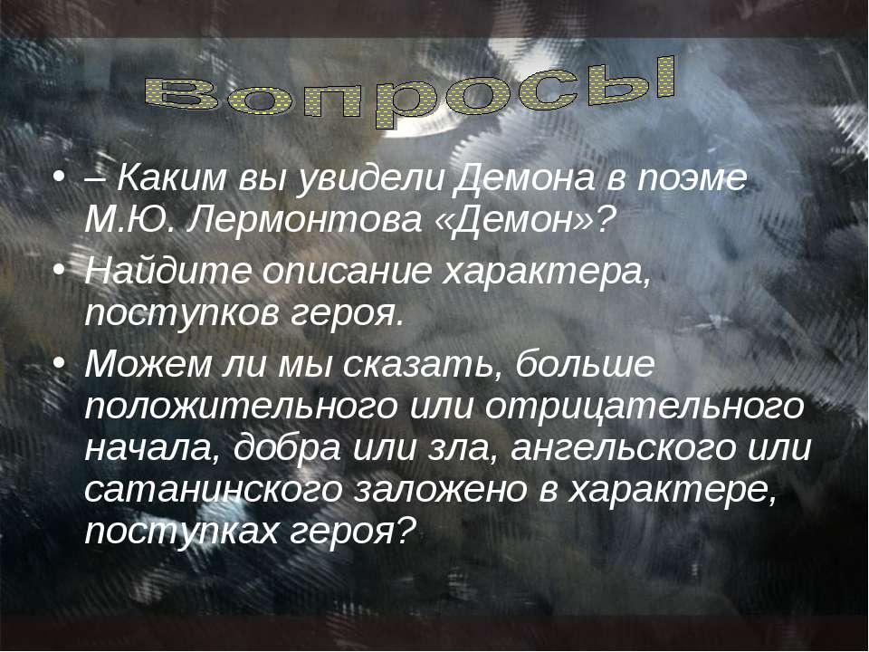 – Каким вы увидели Демона в поэме М.Ю. Лермонтова «Демон»? Найдите описание х...