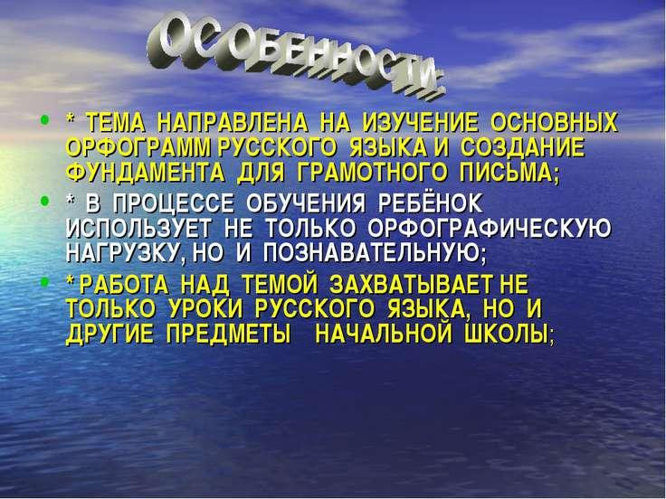 * ТЕМА НАПРАВЛЕНА НА ИЗУЧЕНИЕ ОСНОВНЫХ ОРФОГРАММ РУССКОГО ЯЗЫКА И СОЗДАНИЕ ФУ...