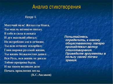 Анализ стихотворения Петру I. Могучий муж! Желал ты блага, Ты мысль великую п...