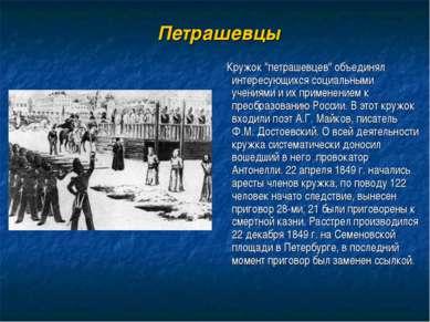 """Петрашевцы Кружок """"петрашевцев"""" объединял интересующихся социальными учениями..."""