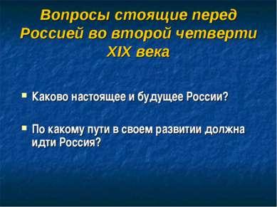 Вопросы стоящие перед Россией во второй четверти XIX века Каково настоящее и ...