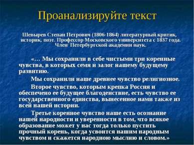 Проанализируйте текст Шевырев Степан Петрович (1806-1864) литературный критик...