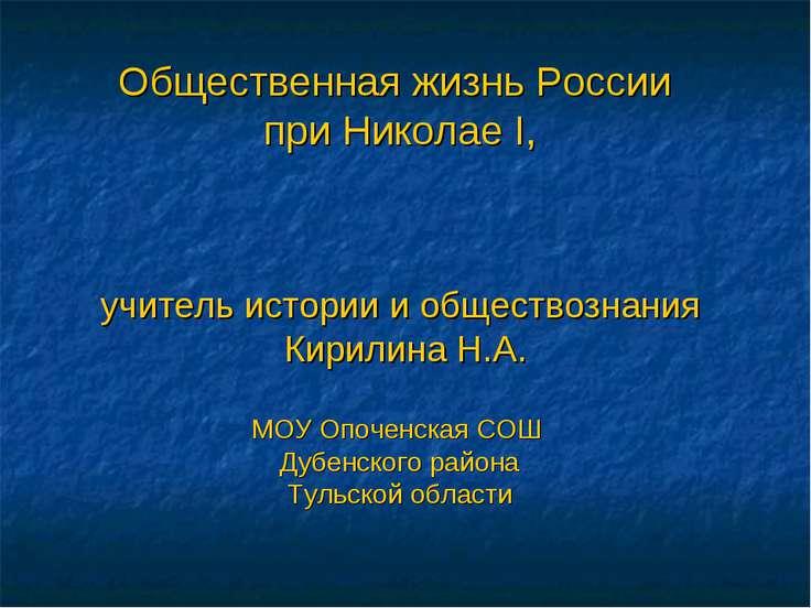 Общественная жизнь России при Николае I, учитель истории и обществознания Кир...