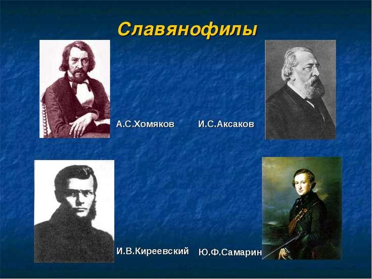 Славянофилы А.С.Хомяков И.С.Аксаков И.В.Киреевский Ю.Ф.Самарин