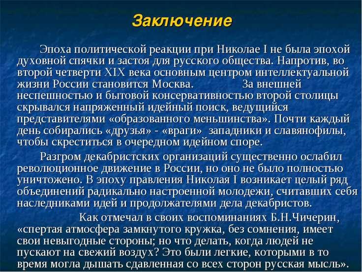 Заключение Эпоха политической реакции при Николае I не была эпохой духовной с...