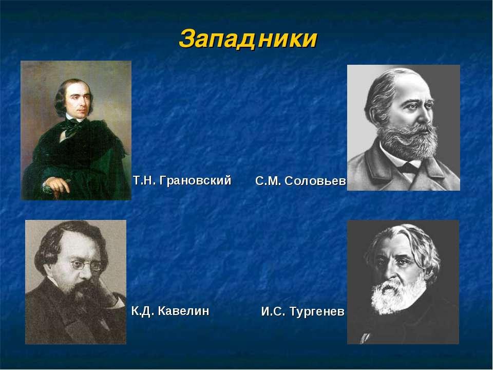 Западники С.М. Соловьев К.Д. Кавелин Т.Н. Грановский И.С. Тургенев