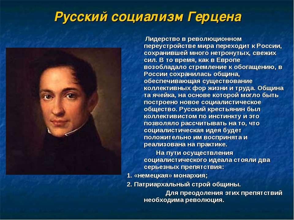 Русский социализм Герцена Лидерство в революционном переустройстве мира перех...