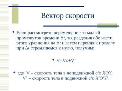 Вектор скорости Если рассмотреть перемещение за малый промежуток времени ∆t, ...