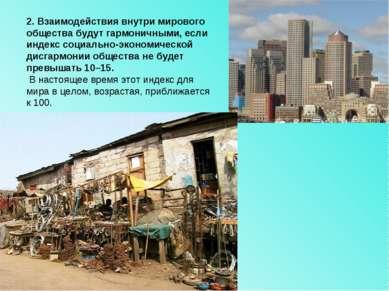 2. Взаимодействия внутри мирового общества будут гармоничными, если индекс со...