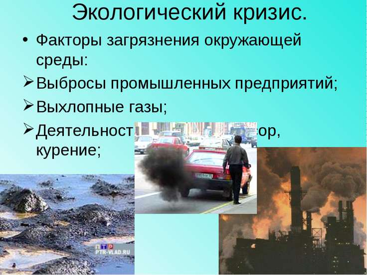 Экологический кризис. Факторы загрязнения окружающей среды: Выбросы промышлен...
