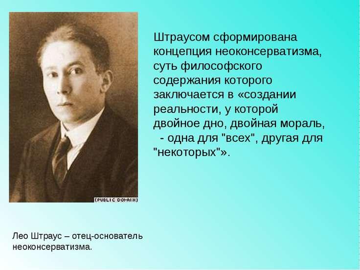 Лео Штраус – отец-основатель неоконсерватизма. Штраусом сформирована концепци...