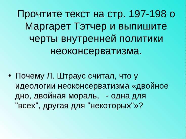 Прочтите текст на стр. 197-198 о Маргарет Тэтчер и выпишите черты внутренней ...