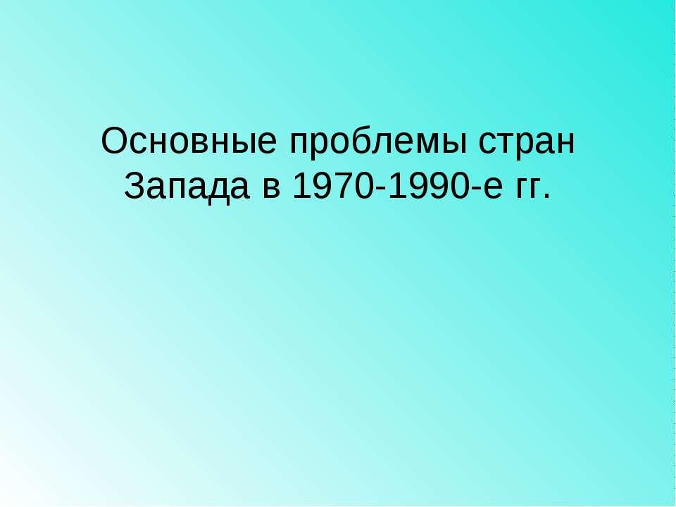 Основные проблемы стран Запада в 1970-1990-е гг.