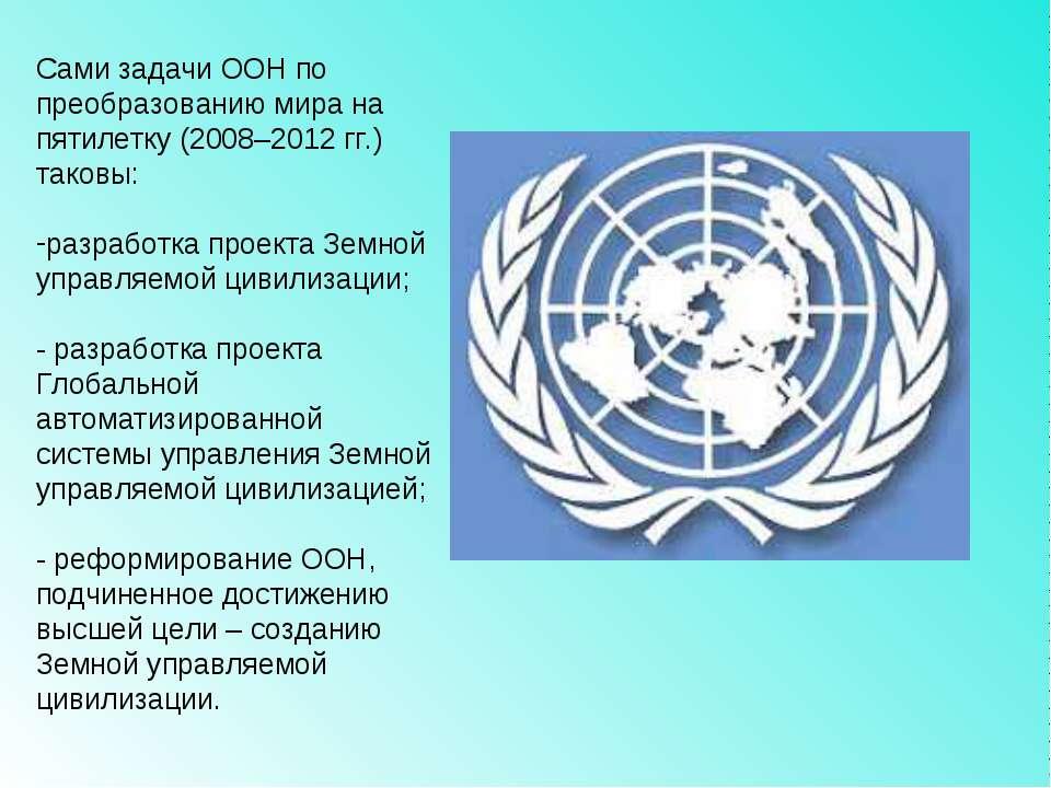 Сами задачи ООН по преобразованию мира на пятилетку (2008–2012 гг.) таковы: р...