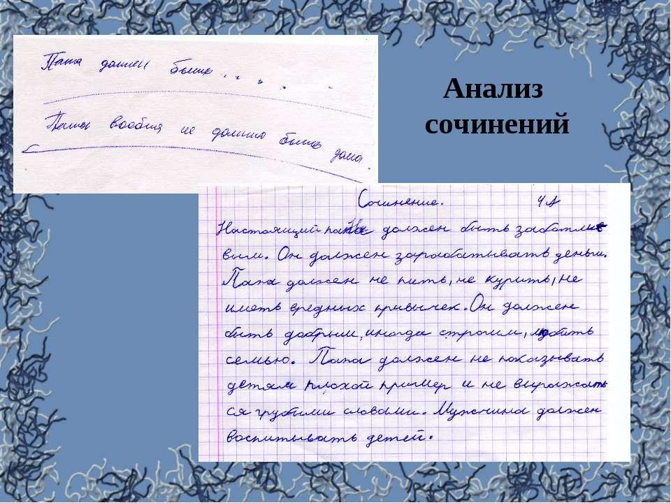 Анализ сочинений