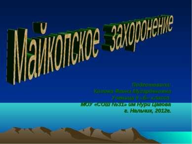 . Подготовила: Кипова Фаина Мугарбековна Ученица 9 «Б» класса МОУ «СОШ №31» и...