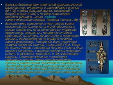 . Важным достижением советской археологической науки явилось открытие и иссле...