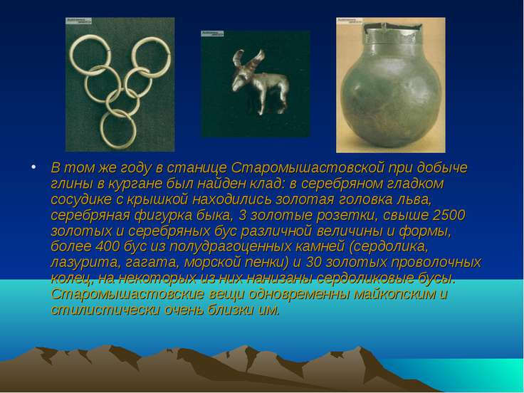 . В том же году в станице Старомышастовской при добыче глины в кургане был на...