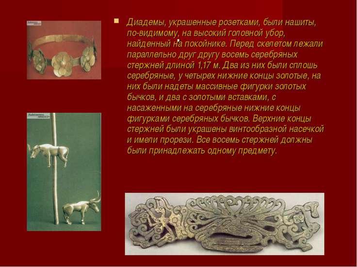 . Диадемы, украшенные розетками, были нашиты, по-видимому, на высокий головно...