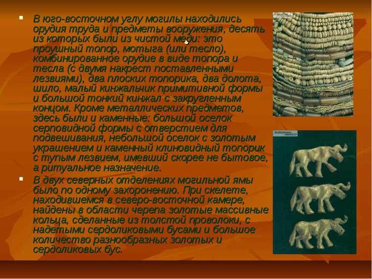 . В юго-восточном углу могилы находились орудия труда и предметы вооружения, ...
