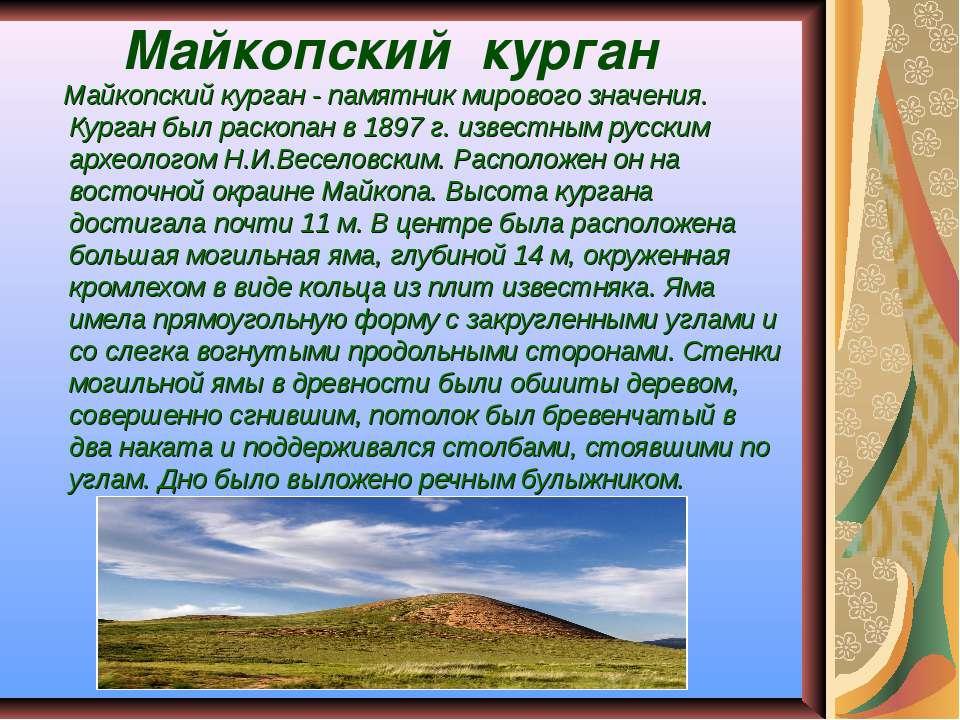Майкопский курган Майкопский курган - памятник мирового значения. Курган был ...