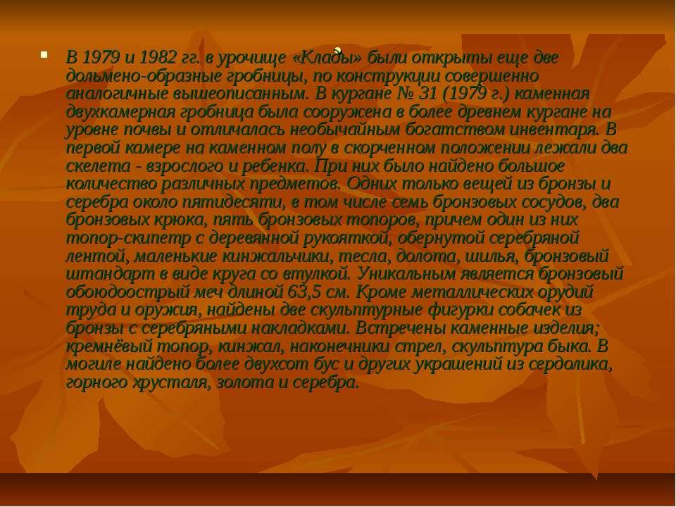 . В 1979 и 1982 гг. в урочище «Клады» были открыты еще две дольмено-образные ...
