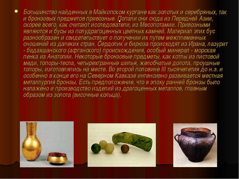 . Большинство найденных в Майкопском кургане как золотых и серебряных, так и ...