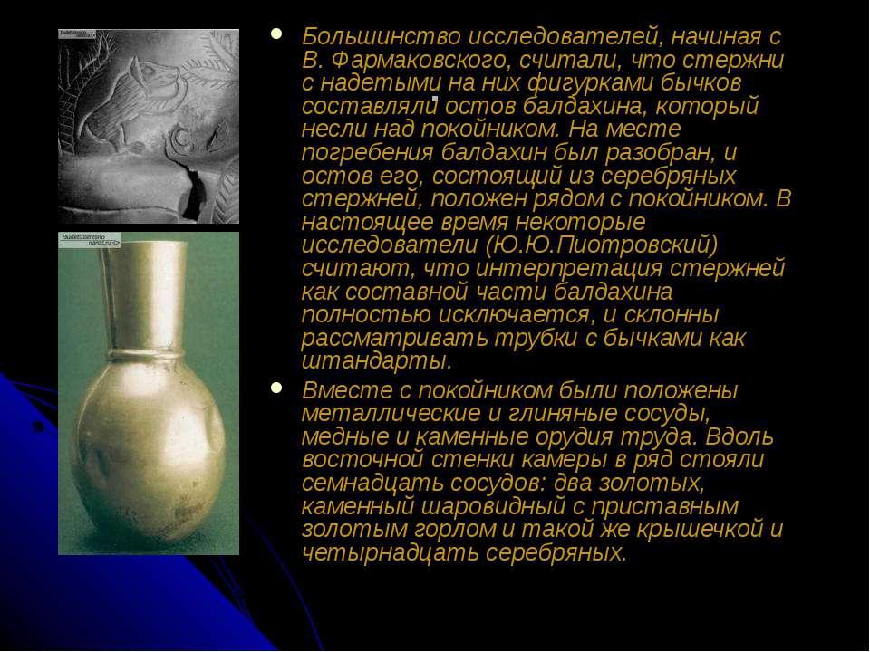 . Большинство исследователей, начиная с В. Фармаковского, считали, что стержн...