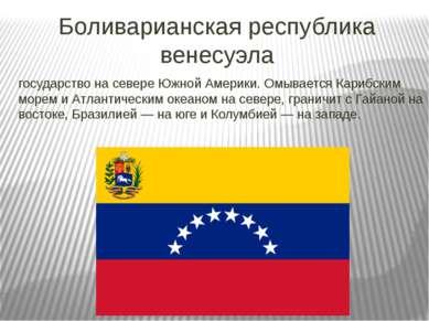 Боливарианская республика венесуэла государство на севере Южной Америки. Омыв...