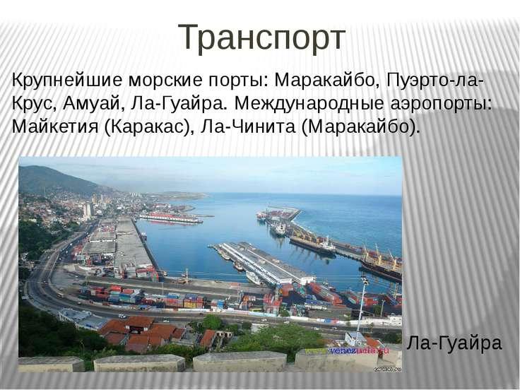 Транспорт Крупнейшие морские порты: Маракайбо, Пуэрто-ла-Крус, Амуай, Ла-Гуай...