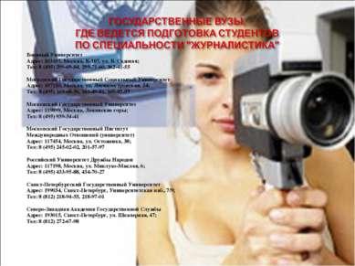 Военный Университет Адрес: 103107, Москва, К-107, ул. Б. Садовая; Тел: 8 (495...