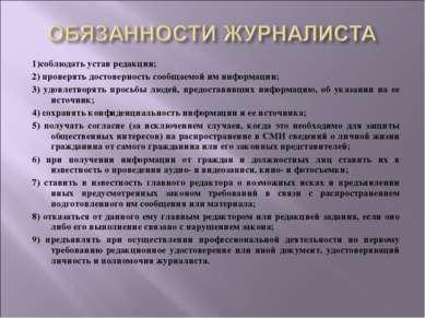 1)соблюдать устав редакции; 2) проверять достоверность сообщаемой им информац...
