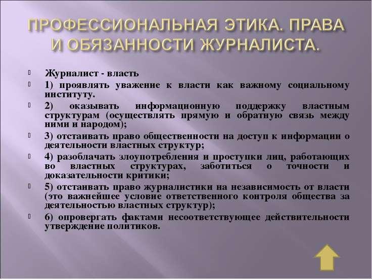 Журналист - власть 1) проявлять уважение к власти как важному социальному инс...