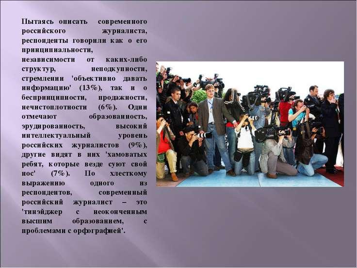 Пытаясь описать современного российского журналиста, респонденты говорили как...