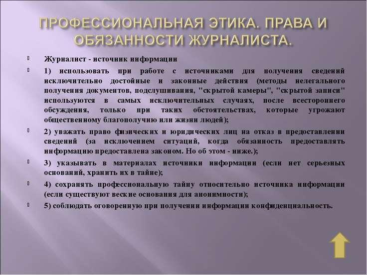 Журналист - источник информации 1) использовать при работе с источниками для ...