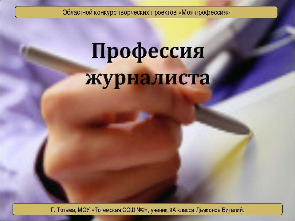 Областной конкурс творческих проектов «Моя профессия» Г. Тотьма, МОУ «Тотемск...