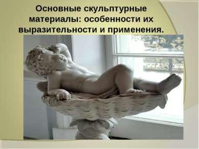 Основные скульптурные материалы: особенности их выразительности и применения.