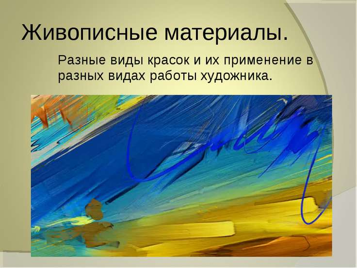 Живописные материалы. Разные виды красок и их применение в разных видах работ...