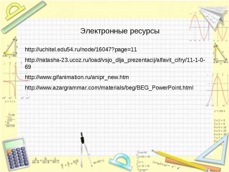 Электронные ресурсы http://uchitel.edu54.ru/node/16047?page=11 http://natasha...