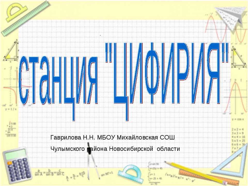 Гаврилова Н.Н. МБОУ Михайловская СОШ Чулымского района Новосибирской области