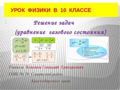 УРОК ФИЗИКИ В 10 КЛАССЕ Решение задач (уравнение газового состояния) Учитель ...