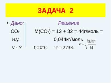 Дано: Решение СО2 М(СО2) = 12 + 32 = 44г/моль = н.у. 0,044кг/моль v - ? t =0º...