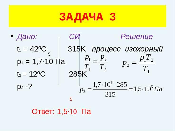 Дано: СИ Решение t1 = 42ºC 315K процесс изохорный p1 = 1,7·10 Па t2 = 12ºC 28...