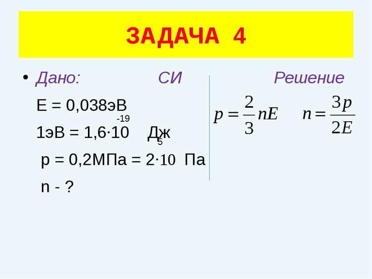 Дано: СИ Решение Е = 0,038эВ 1эВ = 1,6·10 Дж р = 0,2МПа = 2·10 Па n - ? ЗАДАЧ...