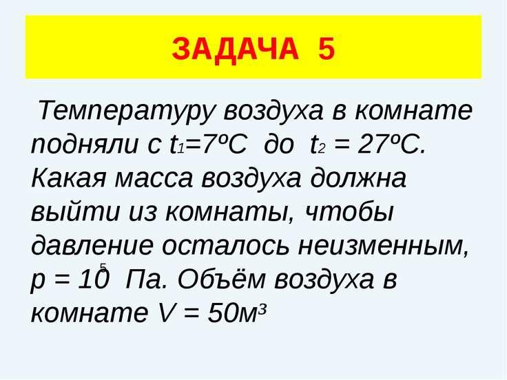 Температуру воздуха в комнате подняли с t1=7ºC до t2 = 27ºС. Какая масса возд...