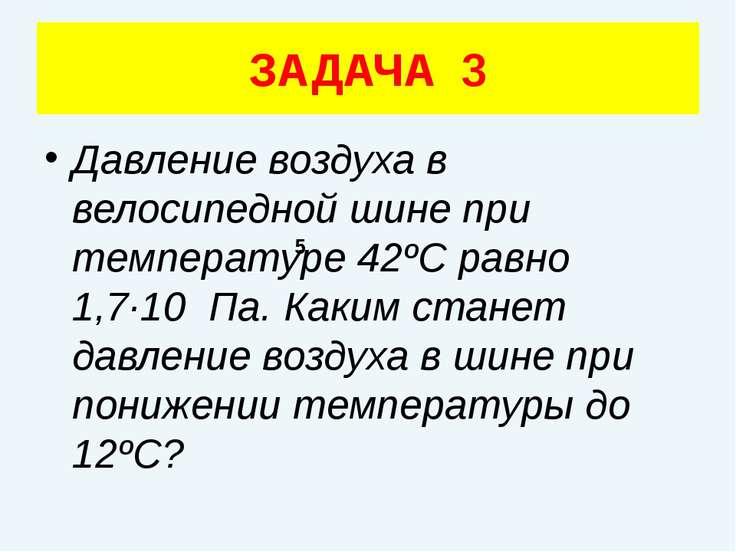 Давление воздуха в велосипедной шине при температуре 42ºС равно 1,7·10 Па. Ка...